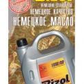 Масло Bizol